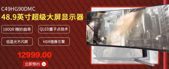 三星显示器京东超品日钜惠来袭,电竞子品牌玄龙骑士同步上线!