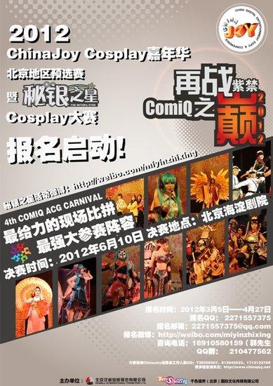 2012 ChinaJoy Cosplay北京区报名启动