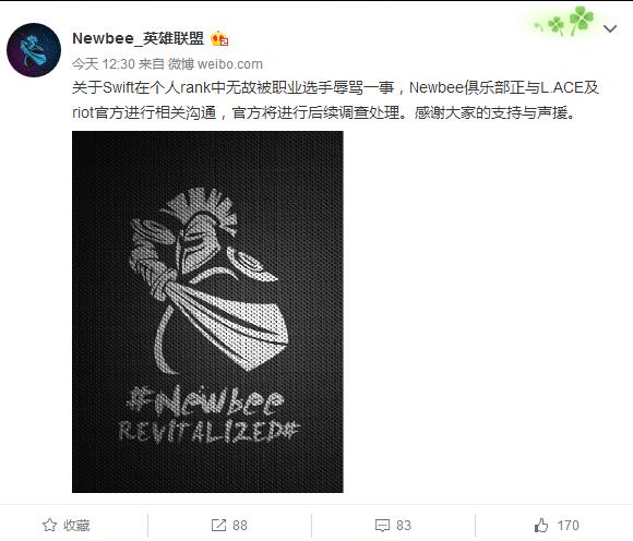 Swift排位疑遭某职业选手辱骂 NB战队:正与Riot官方进行沟通