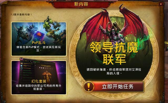魔兽7.2国服将于3月30日正式上线 开场动画放出