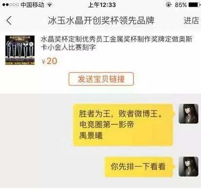 """网友定制""""奥斯卡小金人""""嘲讽若风演技一流"""