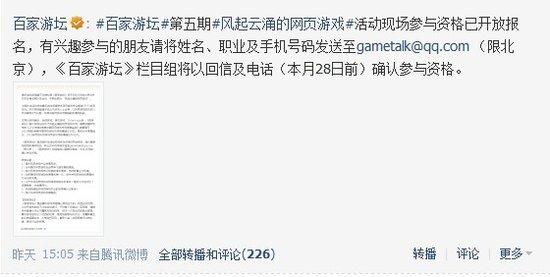 百家游坛特别关注页游发展  沙龙活动报名开启