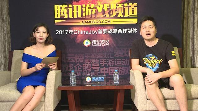 2017Chinajoy腾讯游戏专访:盛天网络总经理陆承荣