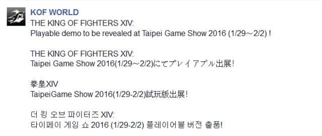 拳皇14确定参加2016台北电玩展 现场提供试玩