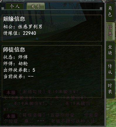 游戏界面调整 更多精彩尽在《寻仙》