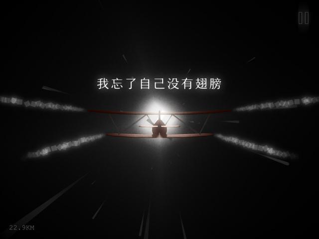 游戏《LONER》孤独也是一种美!