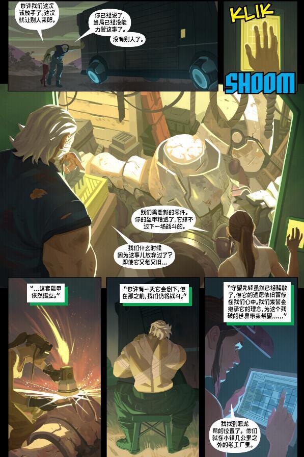 """王大锤出场!守望先锋短篇漫画""""屠龙勇士""""发布"""