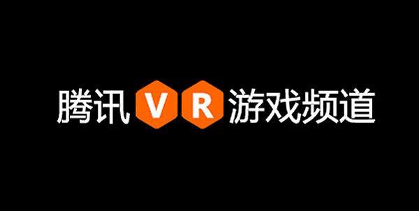 腾讯VR游戏频道正式上线 聚合联动全产业链资源