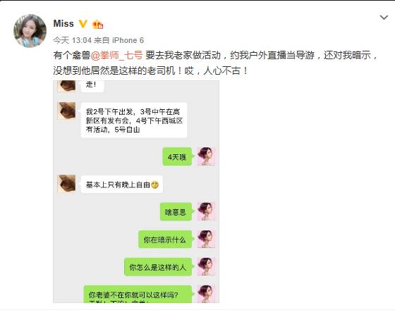 """七号要""""潜""""miss!?小楼:@若风"""