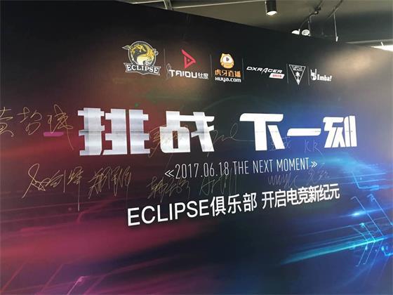 挑战下一刻!钛度携手Eclipse俱乐部共创电竞新纪元