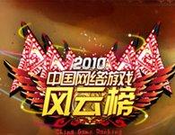 中国网络游戏风云榜
