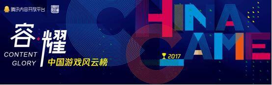 """""""2017中国游戏风云榜""""十大机构/个人自媒体获奖名单揭晓"""