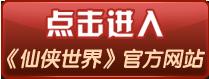 《仙侠世界》官方网站