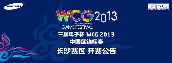 三星电子杯WCG2013长沙赛区开赛公告