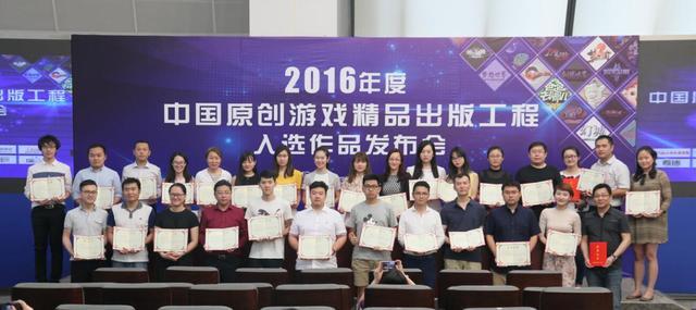 """2016年度""""中国原创游戏精品出版工程""""入选作品发布"""