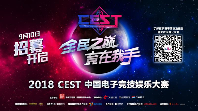 2018 CEST中国电子竞技娱乐大赛 报名正式开启