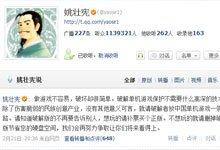 仙剑之父姚壮宪表示:《仙剑5》防盗版压力很大