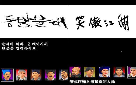中国游戏让韩国玩家疯狂过 但那是20年前的事