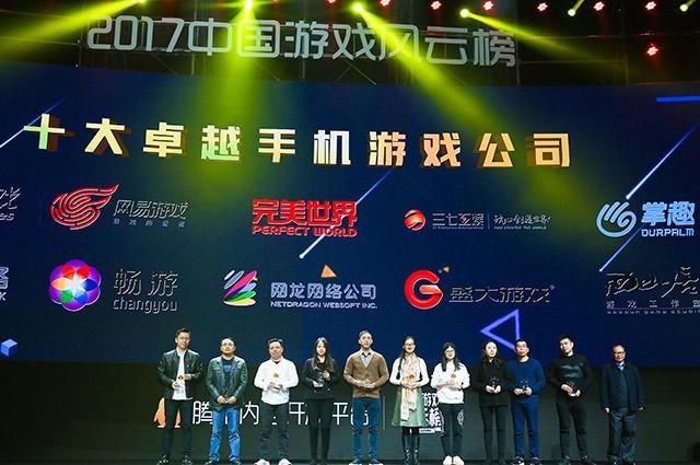 """网络游戏--网龙荣膺中国游戏风云榜""""十大卓越手机游戏公司"""""""