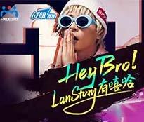 LanStory有嘻哈 Bridge独家献声战旗电竞总动员