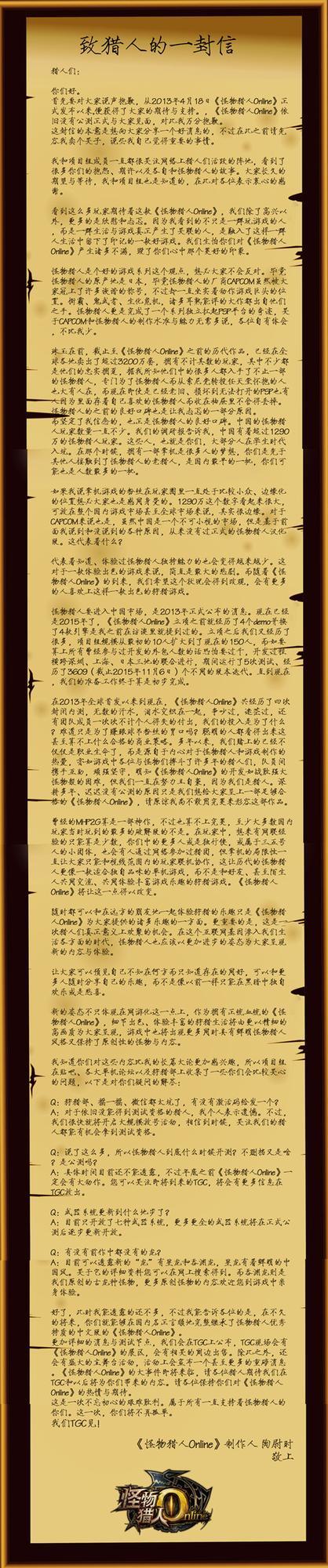 《怪物猎人OL》制作人陶尉时 致猎人的一封信