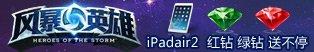 ���籩Ӣ�ۡ��ڲ� iPad air2���������Ͳ�ͣ
