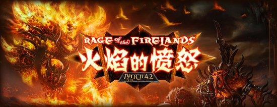 魔兽官方公布《火焰的愤怒》10月11日上线
