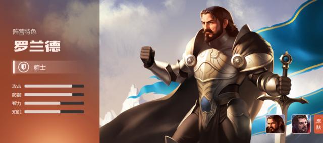 《魔法门之英雄无敌:战争纪元》:罗兰德详解