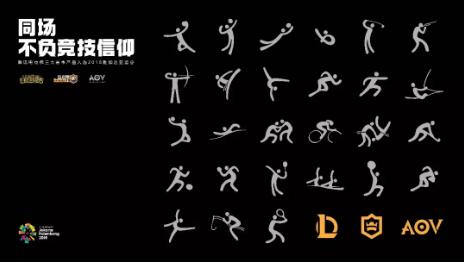 腾讯携3款游戏进入2018亚运会电子体育表演项目