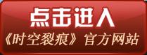 《时空裂痕》官方网站