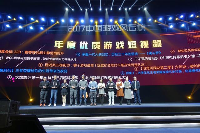 2017中国游戏风云榜:年度优质游戏短视频公布