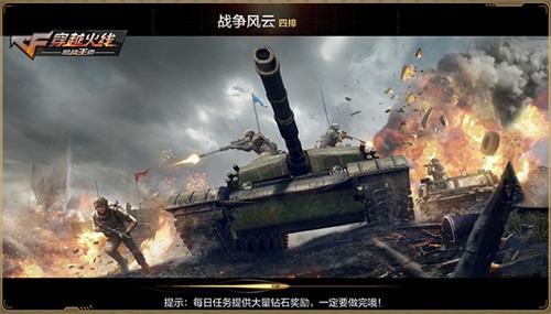 "cf手游 ""重返巨人城""新版本今日上线"