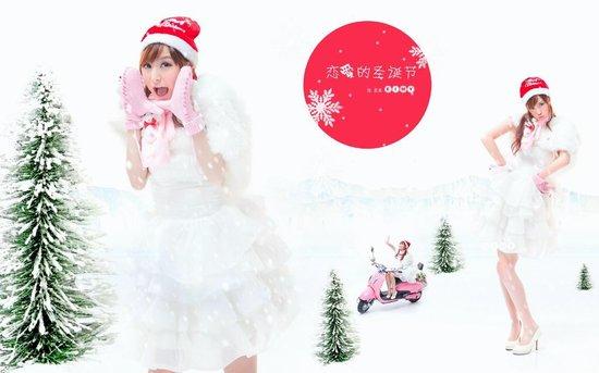 陈柔希圣诞单曲宣传图