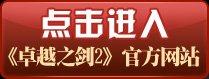 《卓越之剑2》官方网站