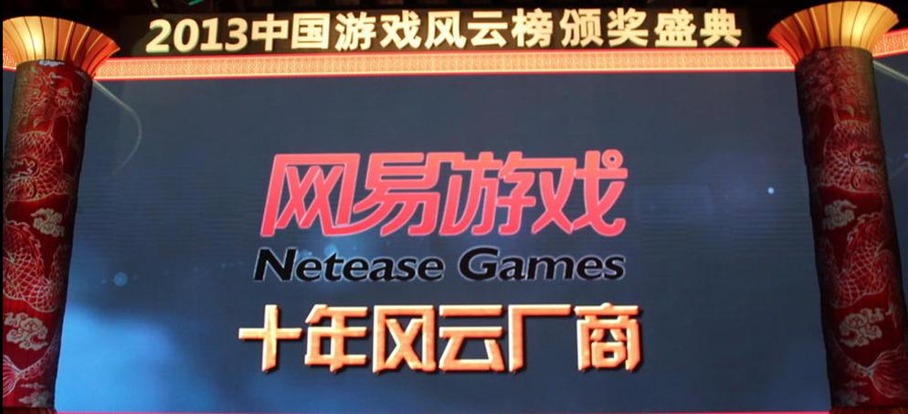 2013中国游戏风云榜十年风云厂商颁奖现场