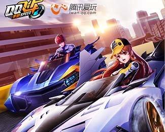 QQ飞车手游发布会――极速梦想,一触即发