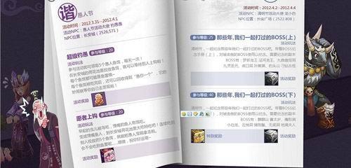 QQ西游四月双节活动登场 玩法好诙谐