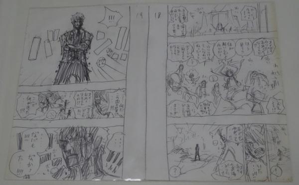 尾田荣一郎的亲笔分镜原稿1张47000元