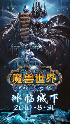 《巫妖王之怒》宣传海报布展电影院 上线在即