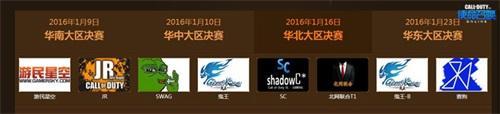 《使命召唤Online》赏金赛华南华中大区决赛 AG突围