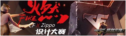 燃!CF+Zippo设计大赛获奖名单公布