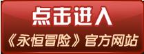 《永恒冒险》官方网站