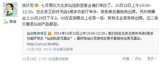 姚仙将出席仙迷见面会 为玩家提供签名
