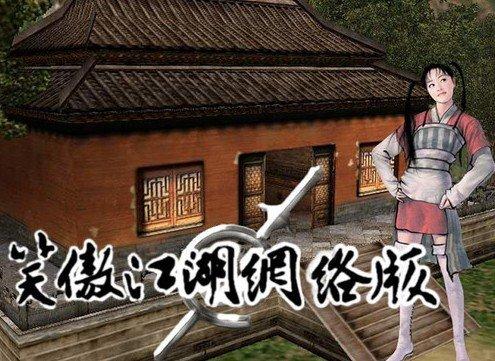 《笑傲江湖网络版》