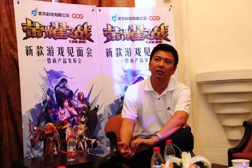 炎龙COG协办CGBC海外发展与合作论坛