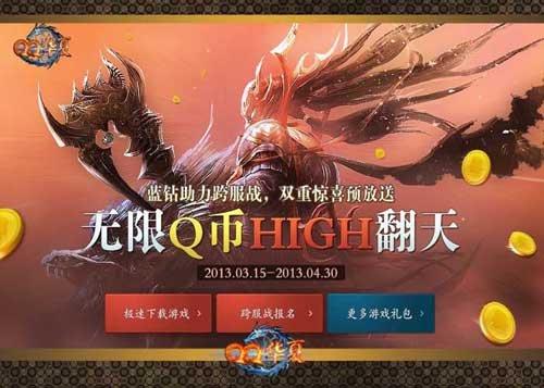 助力《QQ华夏》跨服战 双重惊喜预放送