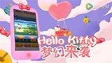 天天爱消除与Hello Kitty合作版本上线 视频曝光