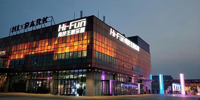 不同业态相互融合    空中网HiFun打造线下娱乐新场景