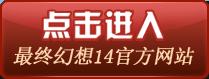 《最终幻想14》官方网站