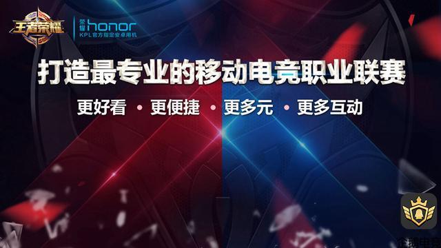 """《王者荣耀》职业联赛昨日开幕 """"第一战""""正式打响"""